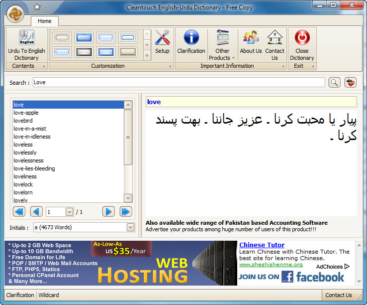 english to urdu download