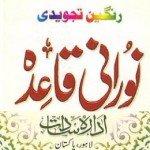 Flip-Page-Norani-Qaida
