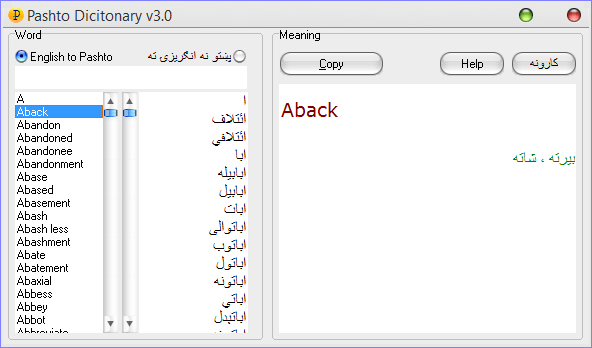 Pashto Dictionary v3.0 Portable
