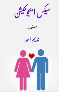 Sex-Education-In-Urdu-By-Nadeem-Ahmed