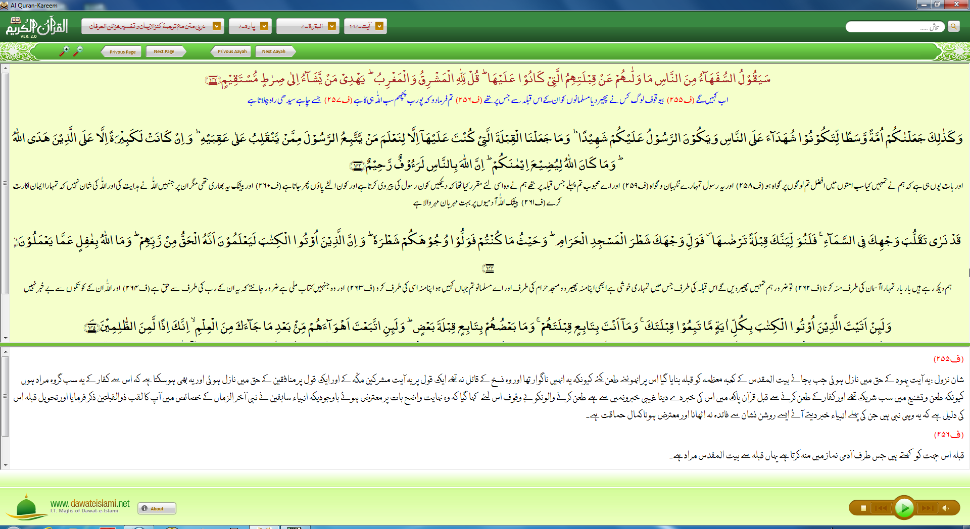 Two Best Software To Read, Listen, Interpret And Research In QURAN