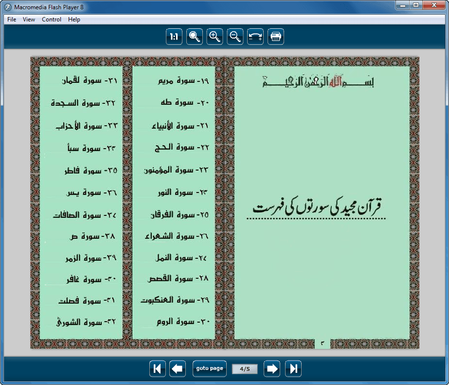 Quran-Karim-in-Flash-Page-Flip-6