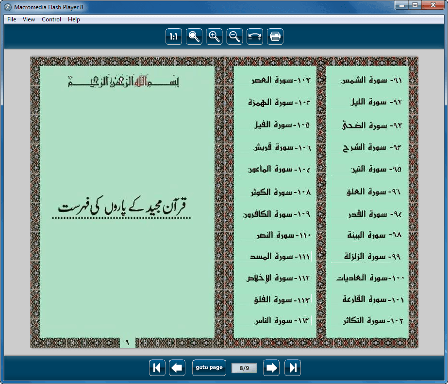 Quran-Karim-in-Flash-Page-Flip-8