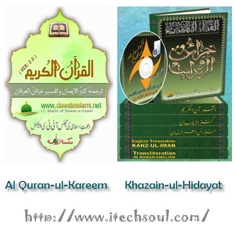 Two-Best-Software-To-Read-Listen-And-Interprete-Research-Within-Quran-e-Kareem