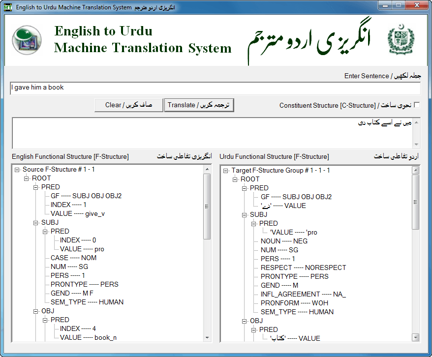 English-to-Urdu-Machine-Translation-System-2