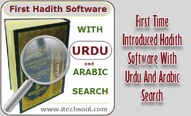 First-Hadith-Software-With-Urdu-And-Arabic-Search-