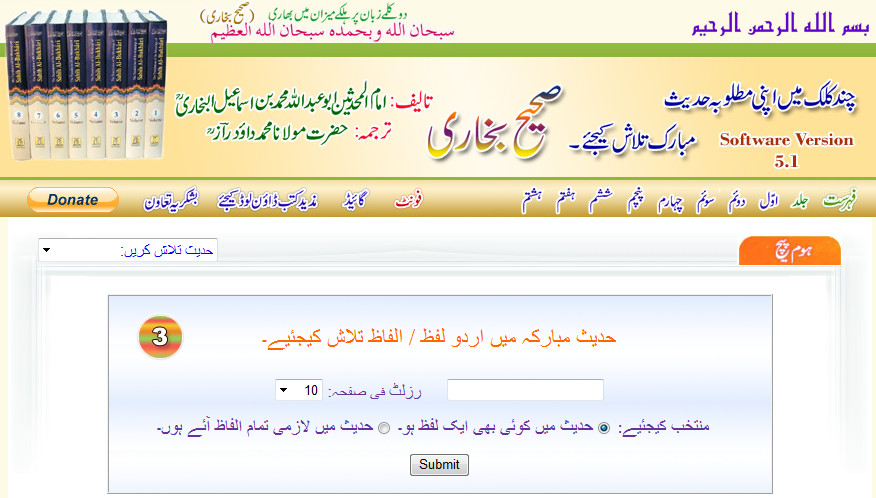 First Time Introduced Hadith Software With Urdu And Arabic Search
