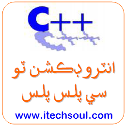 Introduction To cpluplus In Sindhi lang