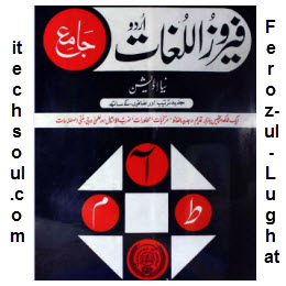 Feroz-ul-Lughat Urdu Jamay New Edition