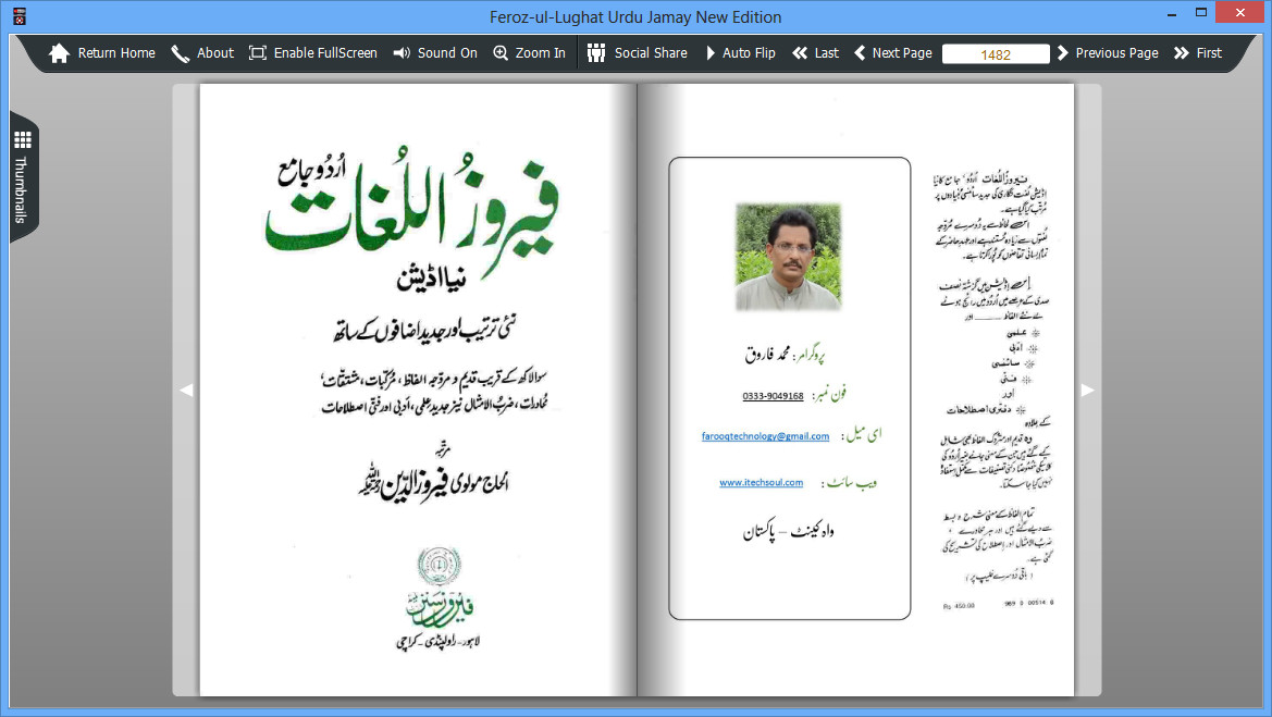 Feroz-ul-Lughat Urdu Jamay New Edition_02