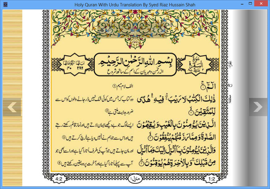 Holy Quran With Urdu Translation By Syed Riaz Hussain Shah d