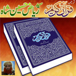 Holy Quran With Urdu Translation By Syed Riaz Hussain Shah_0