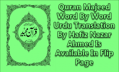 Quran Majeed Word By Word Urdu Translation By Hafiz Nazar