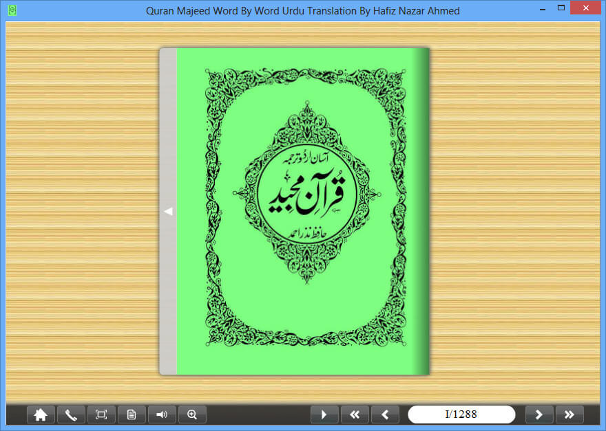 Quran Majeed Word By Word Urdu Translation a