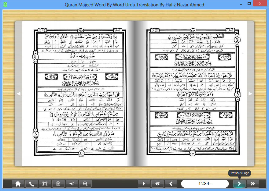 Quran Majeed Word By Word Urdu Translation d