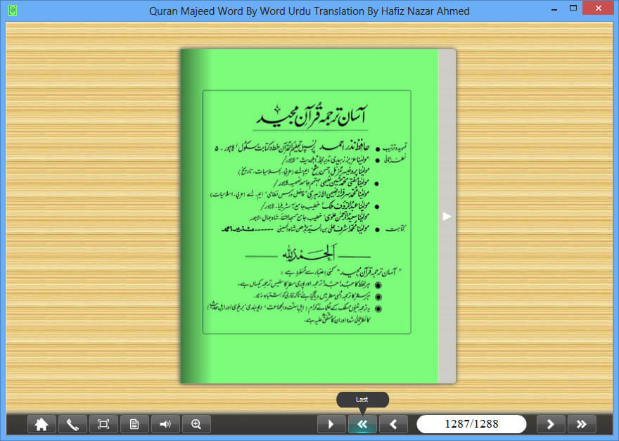 Quran Majeed Word By Word Urdu Translation e