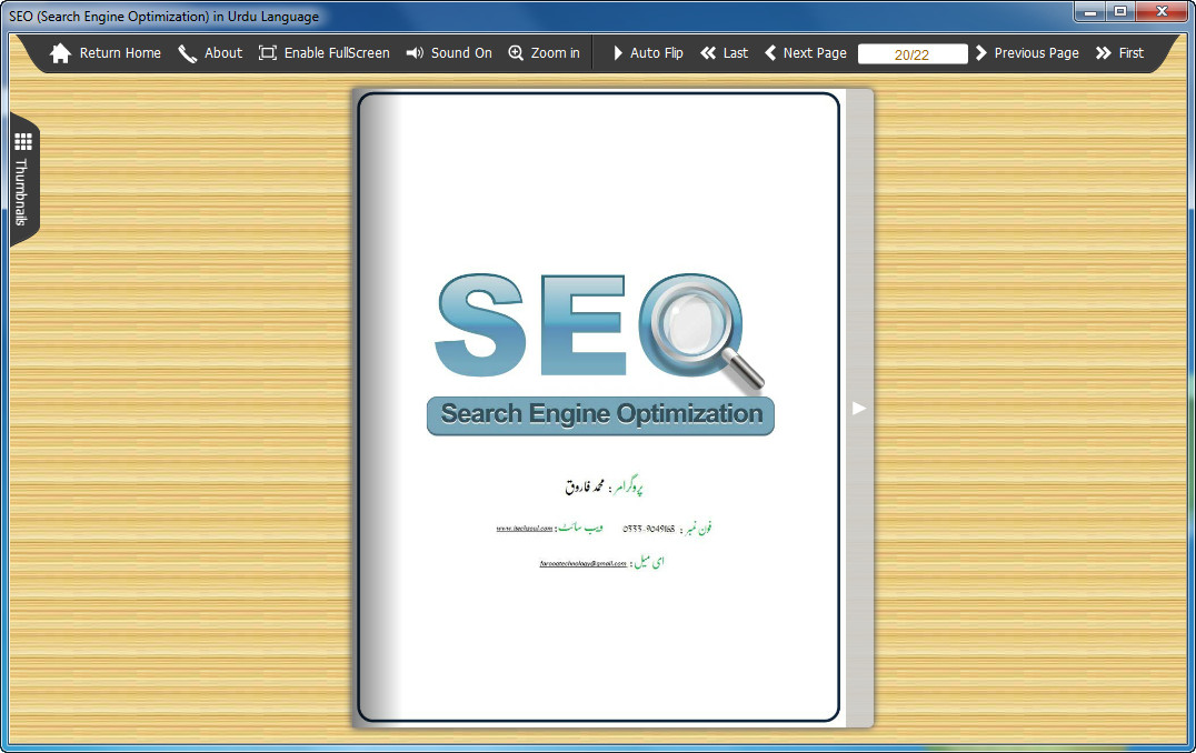 SEO (Search Engine Optimization) in Urdu Language (3)