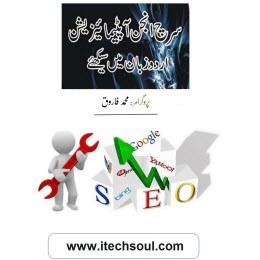 SEO (Search Engine Optimization) in Urdu Language (4)