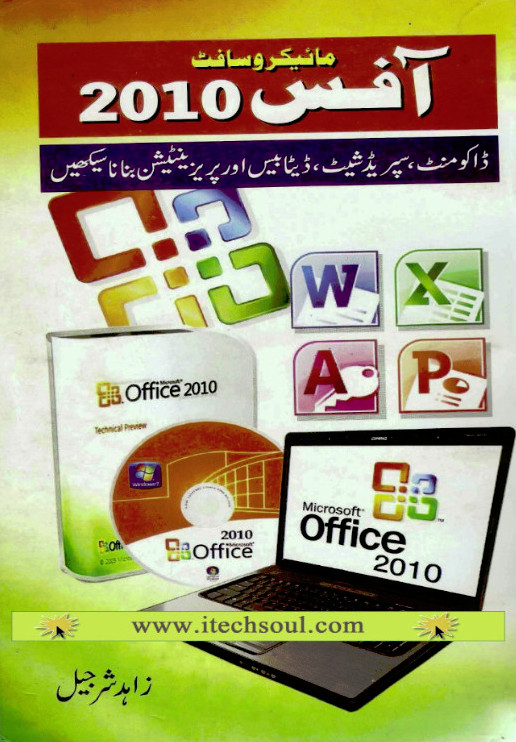 Microsoft Office 2010 in Urdu by Zahid Shejeel