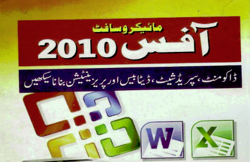 Microsoft-Office-2010-in-Urdu