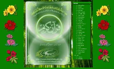 The-Holy-Quran-Arabic-Urdu-Translation-