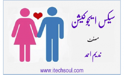 Sex-Education-In-Urdu