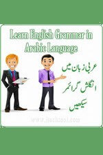 Learn English Grammar in Arabic
