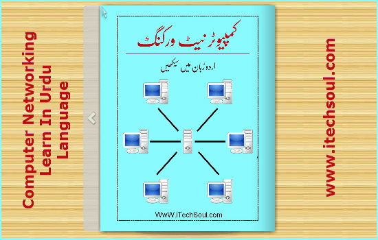 Computer Networking Learn In Urdu Language