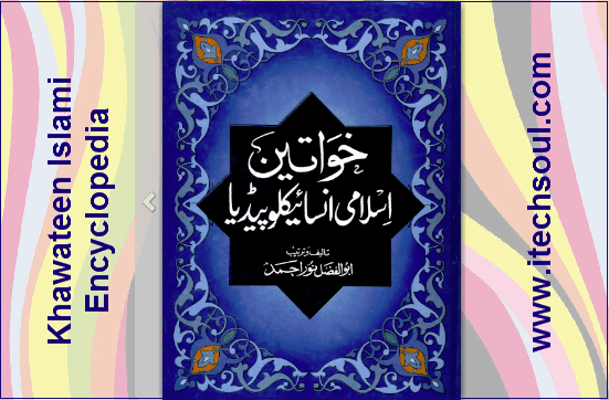 Khawateen Islami Encyclopedia