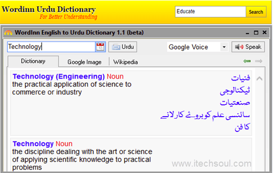 Wordinn English to Urdu Dictionary (3)