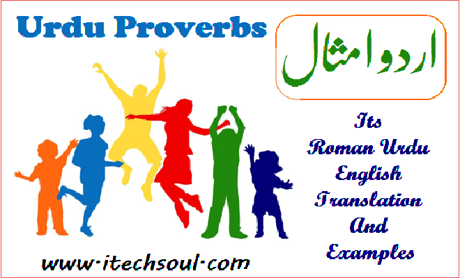 Mostly-used-Urdu-Proverbs-