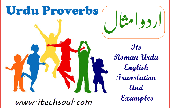 Mostly used Urdu Proverbs