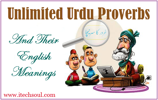 Unlimited Urdu Proverbs