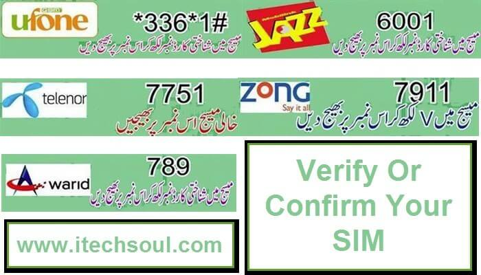verify or confirm your SIM