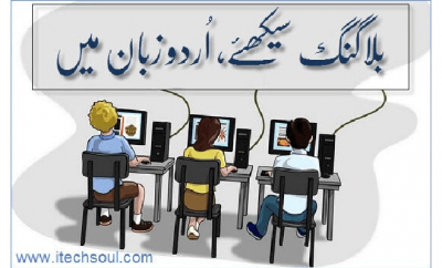 Learn Blogging In Urdu Language By Rehmat Alam