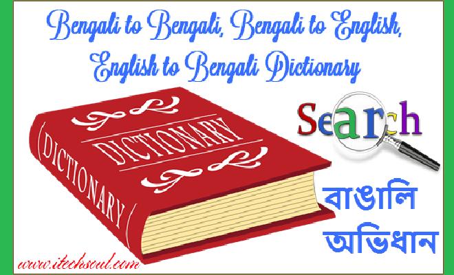 Bangla-English-Dictionary-