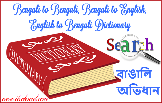 Bangla-English Dictionary