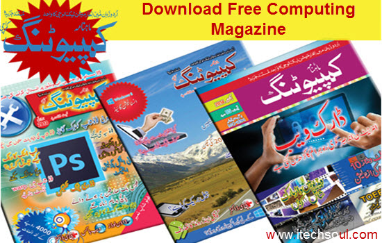 [Giveaway] Download Free Urdu Computing Magazine May 2015 Issue For IT Lovers