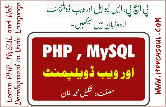 Learn PHP, MySQL And Web Development In Urdu Language By Shakeel Muhammad Khan On Flip Pages