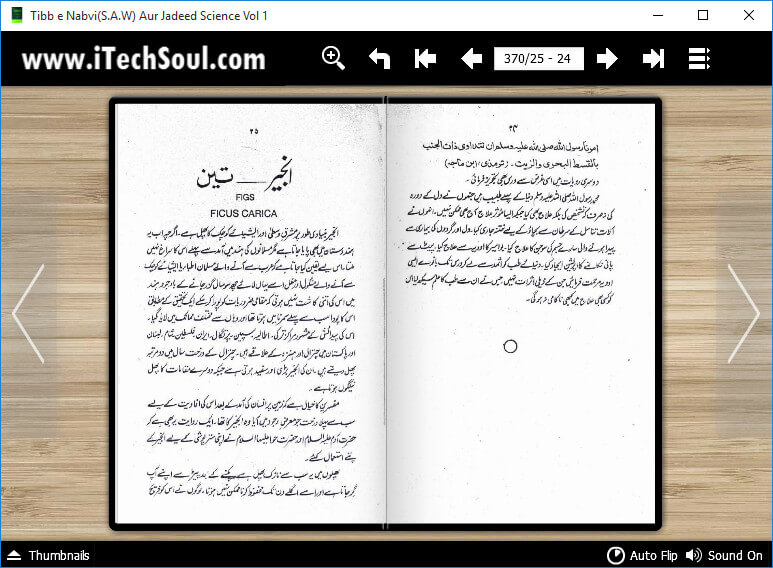 Tibb e Nabvi(S.A.W) Aur Jadeed Science (4)
