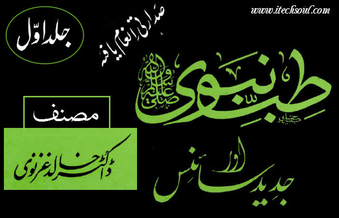 Tib-e-nabvi (pbuh) Pdf Book In Urdu