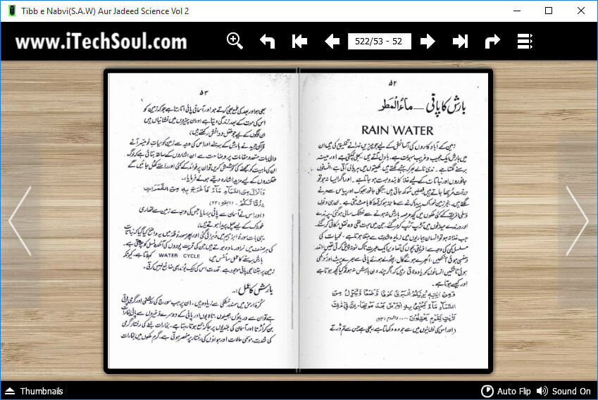 Tibb e Nabvi(S.A.W) Aur Jadeed Science Vol 2 (5)