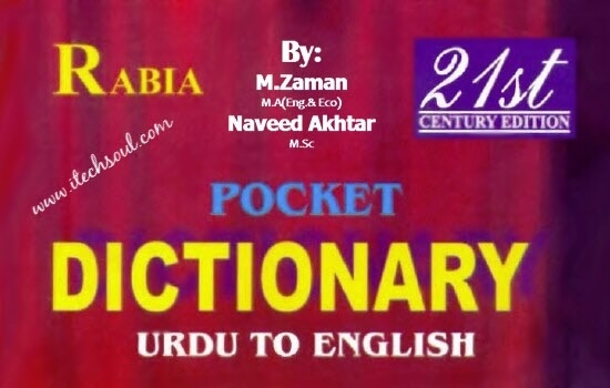 Pocket Dictionary Urdu to English_Data