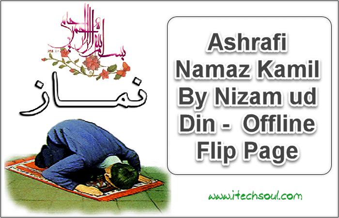 Ashrafi Namaz Kamil By Nizam ud Din Flip Page