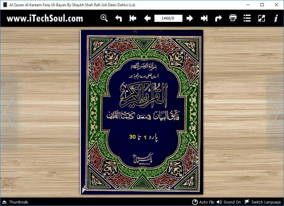 Flip Page Al Quran Faiq-Ul-Bayan By Shah Rafi-Ud-Deen Dehlvi_01
