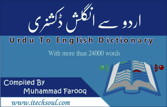 Flip Page English To Urdu Dictionary