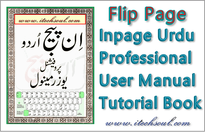 Inpage in Urdu Professional User Manual