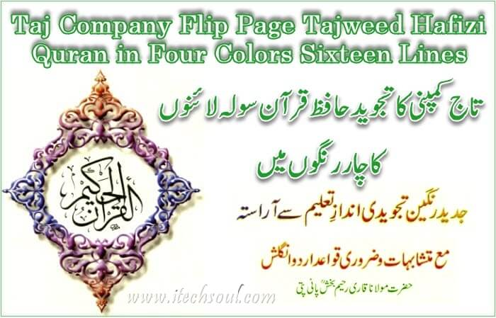 Tajweed Hafizi Quran in Four Colors Sixteen Lines