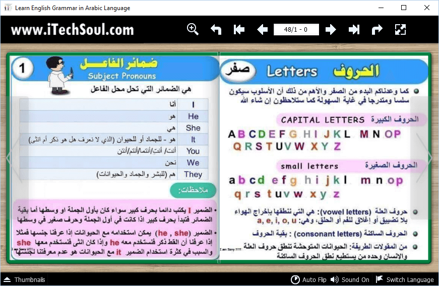 Learn English Grammar in Arabic Language (3)