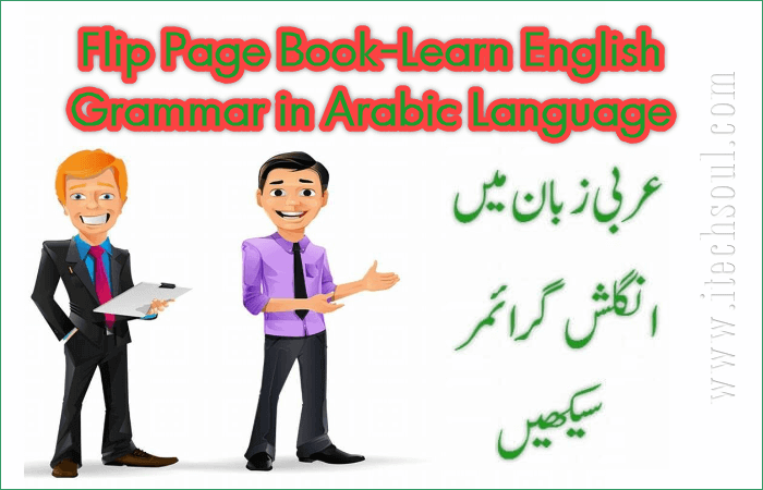 Learn English Grammar in Arabic Language
